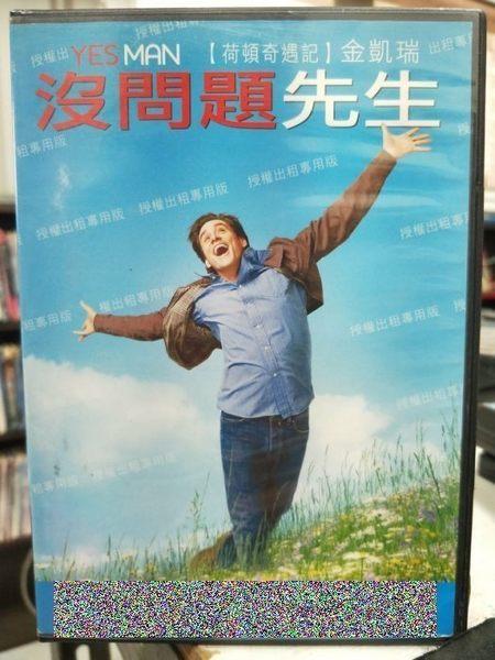 影音專賣店-Y35-004-正版DVD-電影【沒問題先生】-柔伊黛絲香奈 金凱瑞 布萊德利庫柏 泰倫斯史坦普