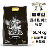 *WANG*【5包免運組】MDOBI摩多比《艾莎圓球凝結膨潤土貓砂》5L(4KG)/包 貓適用