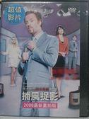 影音專賣店-M04-068-正版DVD*電影【捕風捉影】-莎拉派瑞許*達米安路易斯