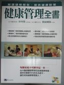 【書寶二手書T3/養生_YDU】健康管理全書_陳明豐