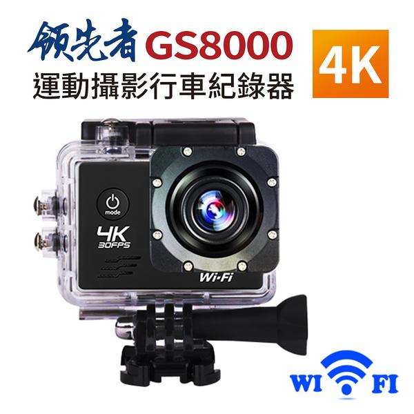 (送32G)領先者GS8000 4K wifi 防水型運動攝影機/機車行車紀錄器