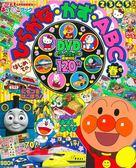 可愛趣味平假名・算數・ABC遊戲益智繪本(2019.04)附DVD