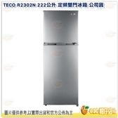 含安裝 東元 TECO R2302N 222公升 定頻雙門冰箱 公司貨 LED 222L 可調式盤架 自動除霜