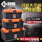 五金工具箱家用多功能維修大號車載美術箱塑料工具盒手提式收納箱小艾時尚.NMS