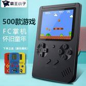 霸王小子懷舊游戲機掌機俄羅斯方塊游戲機PSP抖音同款FC游戲機【全館85折任搶】
