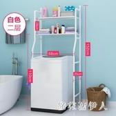 衛生間浴室置物架落地壁掛廁所洗澡洗手間臉盆架洗衣機馬桶收納架 PA11998『棉花糖伊人』