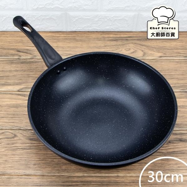 御鼎大理石不沾炒鍋炒菜鍋30cm不沾鍋電磁爐可用-大廚師百貨
