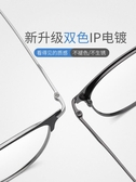 防輻射抗藍光眼鏡男女配眼鏡