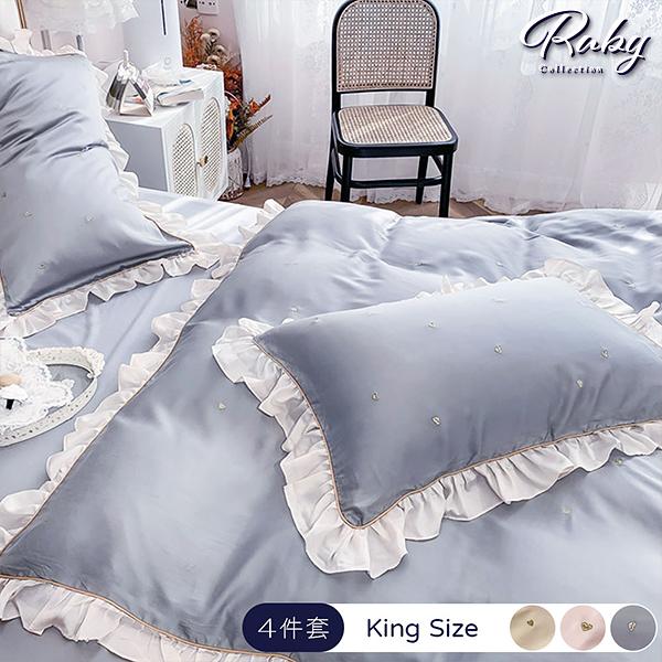 床包 刺繡愛心涼感冰絲四件式被套床罩組 (King Size)-Ruby s 露比午茶