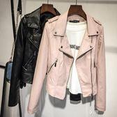 粉色皮衣女短款正韓百搭時尚皮夾克海寧機車皮尤小外套 享購