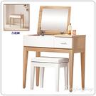 【水晶晶家具/傢俱首選】ZX1134-4金詩涵2.5呎木紋白低甲醇掀式鏡台﹝附椅﹞