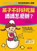(二手書)孩子不好好吃飯,媽媽怎麼辦?