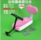 自行車坐墊自行車後坐墊兒童座椅加厚山地車後寶寶靠背座墊扶手單車護網腳踏名創家居館