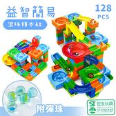 益智簡易滾珠積木組 128PCS 不挑款 益智積木 兒童玩具 滾珠積木