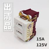 【出清品】兩孔接地插座 15A 125V 水電材料 TOSHIBA 日本製造 -運費另計