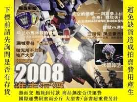 二手書博民逛書店S10罕見玩具HOBBY 2008年1月號Y16651 玩具編輯