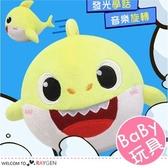 鯊魚寶寶溜溜轉載歌載舞 發光毛絨玩具