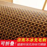 學生宿舍涼席單人床0.9m寢室上下鋪可摺疊1米夏季冰絲軟草席子