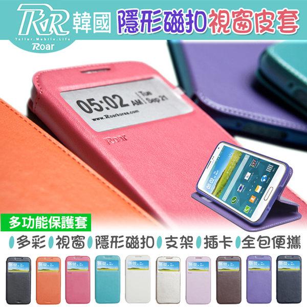 LG G5 開窗皮套 韓國Roar 隱形磁扣視窗皮套 樂金G5 磁鐵吸合 插卡支架保護套