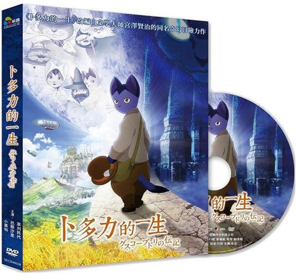 卜多力的一生 DVD (購潮8)