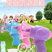 泡泡機 網紅神器電動少女心兒童玩具全自動吹大泡泡槍防漏