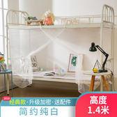 蚊帳-學生蚊帳 寢室0.9m宿舍1.2米單人床家用上鋪下鋪1.5側開上下床【快速出貨】