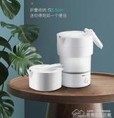旅行旅遊可折疊水壺迷你小型便攜式電熱燒水壺 居樂坊生活館YYJ