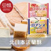 【豆嫂】日本零食 Bourbon 北日本法蘭酥(多口味)