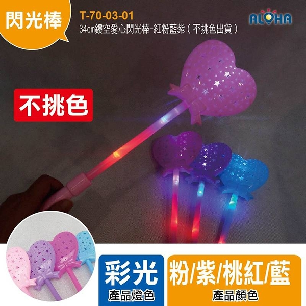 LED發光髮箍 尾牙/活動/花燈/演唱會 34cm鏤空愛心閃光棒-紅粉藍紫(不挑色出貨)(T-70-03-01)