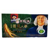 桂格 養氣人蔘  滋補液 (有糖)  60ml*18入 禮盒裝  【聚美小舖】