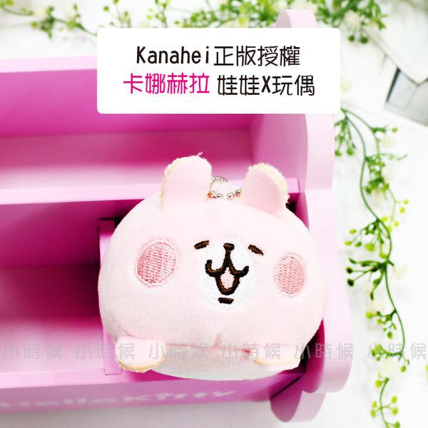 ☆小時候創意屋☆ Kanahei 正版授權 小 卡娜赫拉 趴姿 公仔 玩偶 娃娃 居家 創意 禮物 婚禮小物 P助
