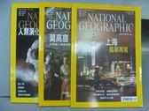 【書寶二手書T9/收藏_PPW】國家地理雜誌_113~115期間_共3本合售_上海風華再現等