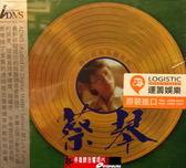 停看聽音響唱片】【CD】蔡琴:海山經典名盤