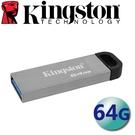 Kingston 金士頓 64G 64GB DataTraveler Kyson DTKN USB3.2 隨身碟