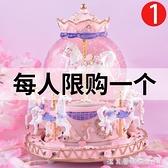 旋轉木馬音樂盒水晶球八音盒生日禮物女生兒童小女孩公主天空之城【美眉新品】