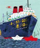 林良作品集(1):小紙船看海 (二版)