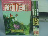 【書寶二手書T5/少年童書_QBS】漢幼小百科-趣味植物_山林植物_宇宙奧秘_地球奧秘_共4本合售