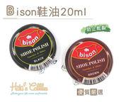 鞋油 Bison鞋油20ml 補色 防止乾裂 義大利進口【鞋鞋俱樂部】【906-L178】