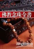 佛教念珠全書