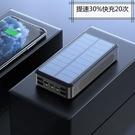 太陽能行動電源 太陽能充電寶超大容量有光就有電充兩用【快速出貨八折下殺】