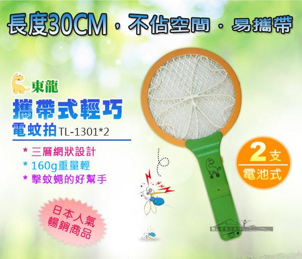 東龍攜帶式輕巧電蚊拍/捕蚊拍2支(TL-1301*2)可放入A4包包