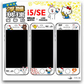 Hello Kitty  iPhone 5s 5 iPhone SE 彩繪浮雕玻璃膜 螢幕保護貼 鋼化玻璃貼 凱蒂貓 Line