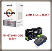 【CPU+顯示卡】AMD Athlon 3000G 雙核心 中央處理器 + 華碩 ASUS PH-GT1030-O2G 顯示卡