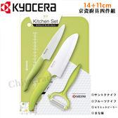 【KYOCERA】日本京瓷抗菌陶瓷刀 削皮器 砧板 超值四件組-綠色