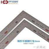 角度尺角尺 木工拐尺 L型板尺 90度直角尺 角尺 木工靠尺寬座角尺