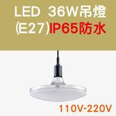 LED 36W 防水吊燈 夜市攤販 寬25公分 線長100公分 防水 黃光白光 E27【奇亮科技】含稅