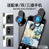 手機鏡頭超廣角微距魚眼蘋果通用高清單反照相IPHONE外置接補光燈攝像頭華為11專業春季特賣
