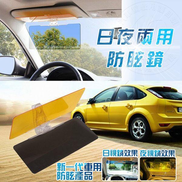 汽車駕駛用護目鏡/日夜兩用防眩鏡/防遠光燈夜視鏡/遮陽板/擋光板