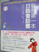 【書寶二手書T1/語言學習_YAK】我的第一本日語會話書:在台的日本老師..._陣一慧光_附光碟