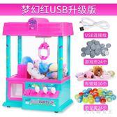 兒童迷你抓娃娃機 玩具公仔機一體機小型家用投幣機游戲機夾娃娃機 BT11524【大尺碼女王】